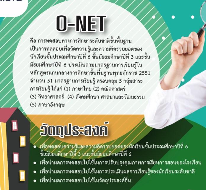 กำหนดการ สอบโอเน็ต O-NET ป.6 ม.3 และม.6 ปีการศึกษา 2564 โดย สทศ.