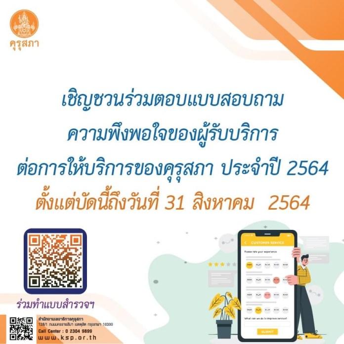 คุรุสภาขอเชิญชวนร่วมตอบแบบสอบถามความพึงพอใจของผู้รับบริการต่อการให้บริการของคุรุสภา ประจําปี 2564 ตั้งแต่บัดนี้ถึงวันที่ 31 สิงหาคม 2564