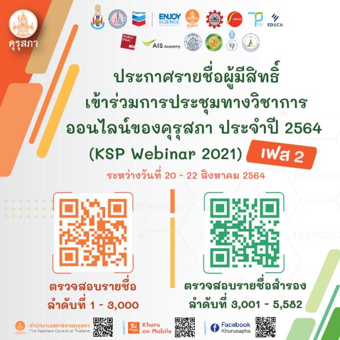 รายชื่อผู้มีสิทธิ์ เข้าร่วมประชุมทางวิชาการ ออนไลน์ ขิง คุรุสภา ปี 2564 KSP Webinar 2021 เฟส2 20-21 สิงหาคม 2564