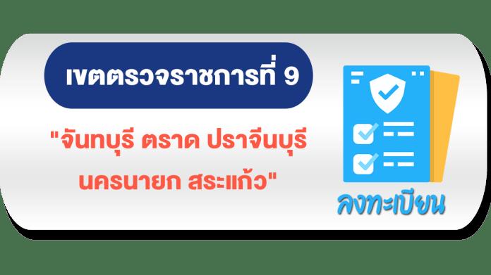ลิงก์ลงทะเบียน ทำแบบทดสอบ รับวุฒิบัตร เกียรติบัตร การอบรม สพฐ webinar DLIT 14 -15 สิงหาคม 2564 01