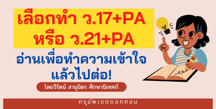 ทำวิทยฐานะ ว.17 + PA หรือ ว.21 + PA. อ่านเพื่อทำความเข้าใจ แล้วไปต่อ!
