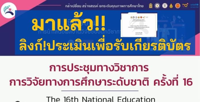 ลิงก์ทำแบบประเมิน เพื่อรับเกียรติบัตร สภาการศึกษา การประชุมการวิจัยทางการศึกษาระดับชาติ ครั้งที่ 16
