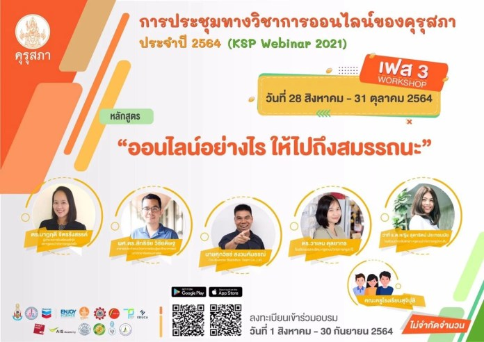 ลิงก์ลงทะเบียน Workshop ของเฟส 3 ระหว่างวันที่ 28 สิงหาคม - 31 ตุลาคม 2564 ในงานประชุมทางวิชาการออนไลน์ของคุรุสภา ประจำปี 2564 (KSP Webinar 2021)