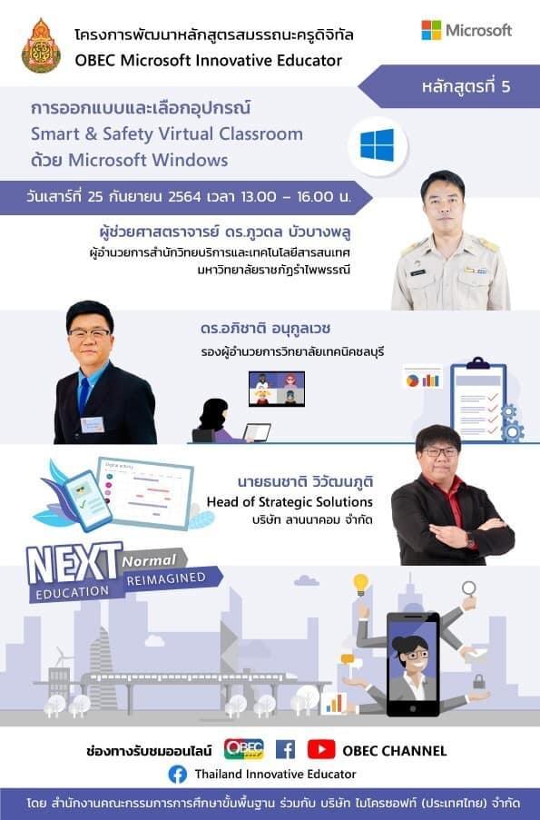 สพฐ.ร่วมกับ Microsoft จัดอบรมออนไลน์ โครงการพัฒนาหลักสูตรสมรรถนะครูดิจิทัล 7 หลักสูตร รับเกียรติบัตร ฟรี