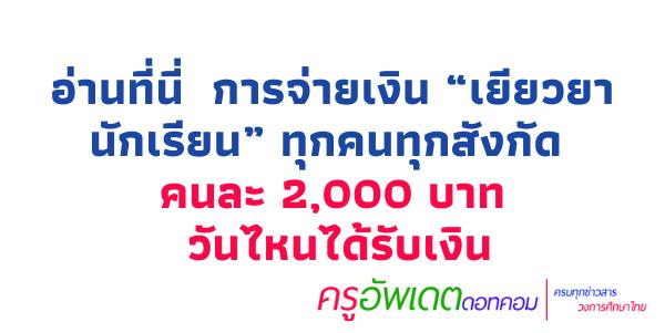 เงินเยียวยานักเรียน 2000 บาท