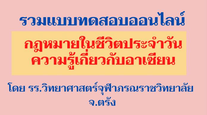 แบบทดสอบออนไลน์ กฎหมายในขีวิตประจำวัน และอาเซียน โดย โรงเรียนวิทยาศาสตร์จุฬาภรณราชวิทยาลัย จ.ตรัง