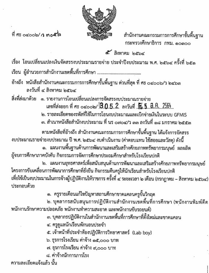 โอนเปลี่ยนแปลงเงินจัดสรรงบประมาณรายจ่ายประจำปีงบประมาณ พ.ศ.2564 ครั้งที่ 651 (ค่าจ้างครูธุรการ เดือน ก.ค.-ส.ค.64)