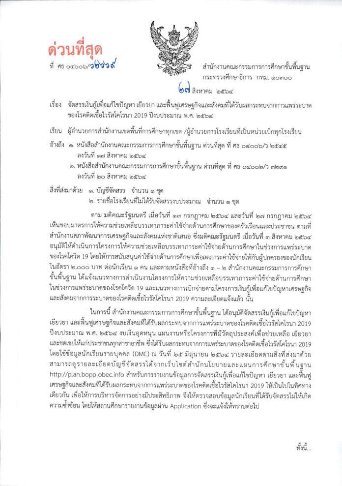 1.-หนังสือแจ้ง-1-page-001