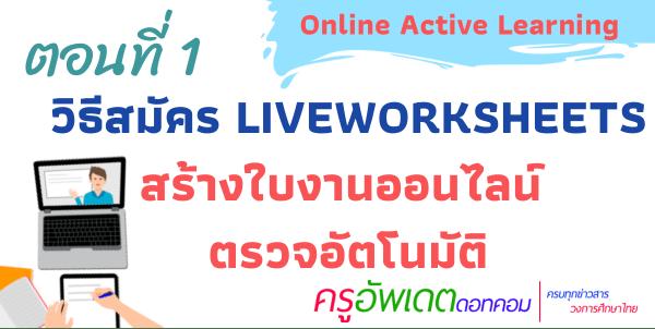 สร้างใบงานออนไลน์ Liveworksheets