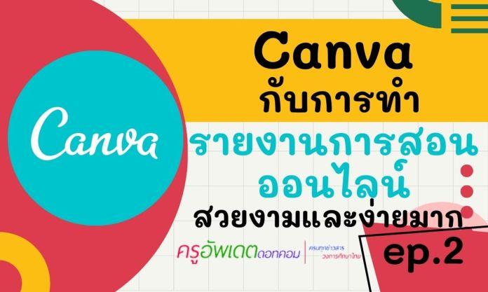 Canva กับการทำ รายงานการสอนออนไลน์ สวยงาม สะดวกและทำง่าย ep.2