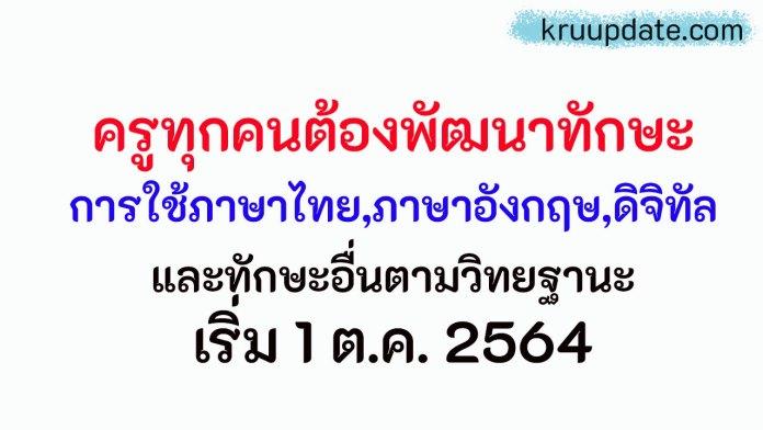 ครูทุกคนต้องพัฒนาทักษะ การใช้ภาษาไทย,ภาษาอังกฤษ,ดิจิทัล และทักษะอื่นตามวิทยฐานะ