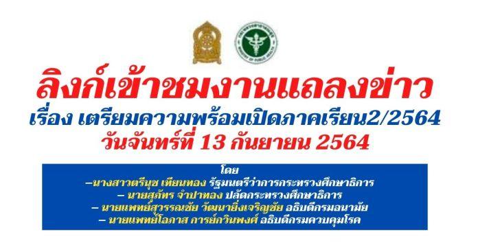 """ลิงก์รับชมแถลงข่าวและเสวนา เรื่อง """"เตรียมความพร้อมเปิดภาคเรียนที่ 2/2564 สถานศึกษาปลอดภัย เด็กได้รับวัคซีนถ้วนหน้า"""" วันจันทร์ที่ 13 กันยายน 2564"""