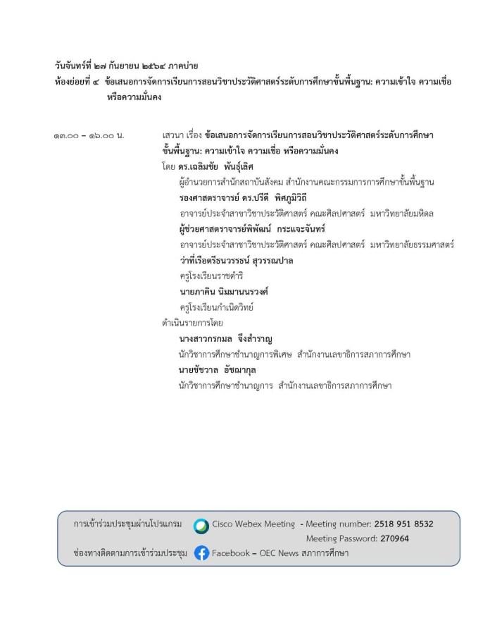 สำนักงานเลขาธิการสภาการศึกษา จัดประชุม มหกรรมการศึกษาไทย Education in Thailand  ระหว่างวันที่ 27 - 29 กันยายน 2564