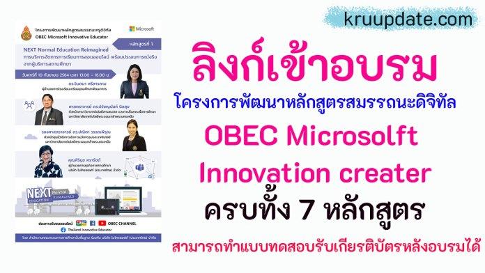 ลิงก์-เข้าโครงการพัฒนาหลักสูตรสมรรถนะดิจิทัล-OBEC-Microsolft-Innovation-creater0