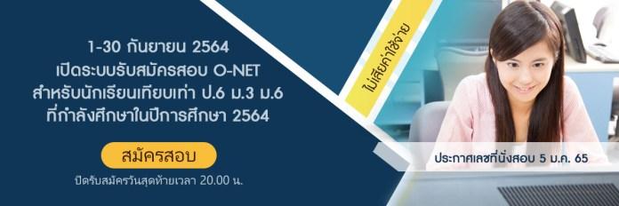 สทศ O-net 2564 2565
