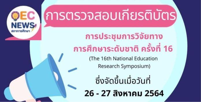 """ตรวจสอบรายชื่อสำหรับผู้ที่มีสิทธิ์รับเกียรติบัตร การประชุมทางวิชาการ #การวิจัยทางการศึกษาระดับชาติครั้งที่16  • """"นวัตกรรมการศึกษา : กล้าเปลี่ยน สร้างสรรค์ ยกระดับคุณภาพการศึกษาไทย""""  ซึ่งจัดขึ้นเมื่อวันที่ 26 – 27 สิงหาคม 2564   สำนักงานเลขาธิการสภาการศึกษา"""