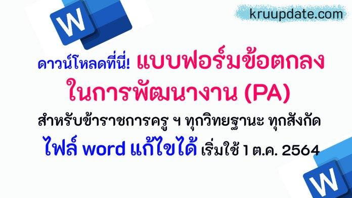 แบบฟอร์มข้อตกลง ในการพัฒนางาน (PA)  สำหรับข้าราชการครู ฯ ทุกวิทยฐานะ ทุกสังกัด  ไฟล์ word แก้ไขได้ เริ่มใช้ 1 ต.ค. 2564