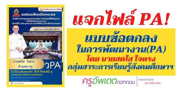 แนวทางการเขียนข้อตกลงในการพัฒนางาน PA โดย คุณครูสดใส ใจตรง กลุ่มสาระการเรียนรู้สังคมศึกษาฯ