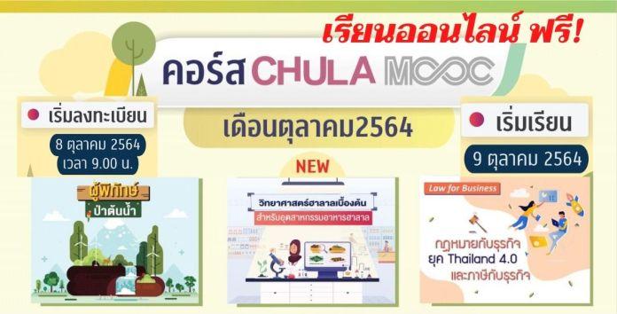 เรียนออนไลน์ ฟรี คอร์ส Chula Mooc เดือน ตุลา 64 ลงทะเบียน 8 ตุลานี้