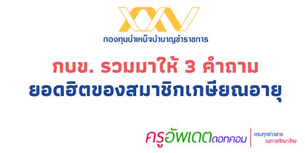 คำถาม สมาชิก กบข เกษียณอายุราชการ 1