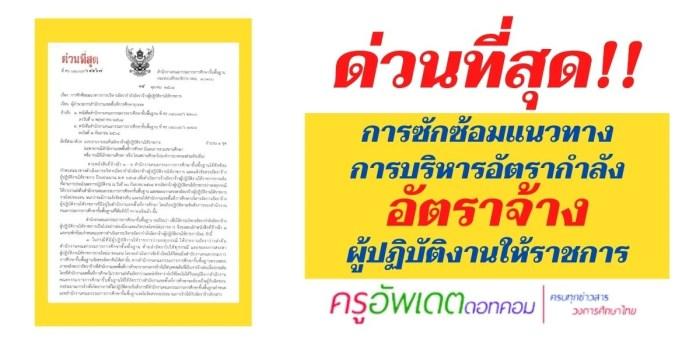 การซักซ้อม แนวทางการบริหารอัตรากำลัง อัตราจ้าง ผู้ปฏิบัติงานให้ราชการ ด่วนที่สุด ที่ ศธ 04009/ว 4467 ลงวันที่ 14 ตุลาคม 2564