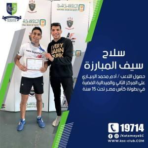 فوز اللاعب أدم محمد