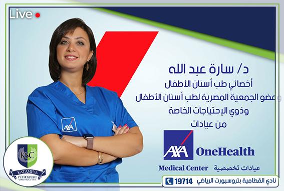 AXA Onehealth تنظيم بث مباشر