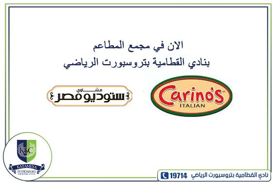افتتاح مطاعم ستوديو مصر وكارينوز