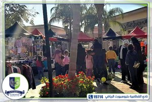 Read more about the article معرض أوبن داي