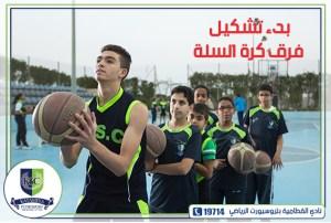 Read more about the article البدء تشكيل فرق كرة السلة