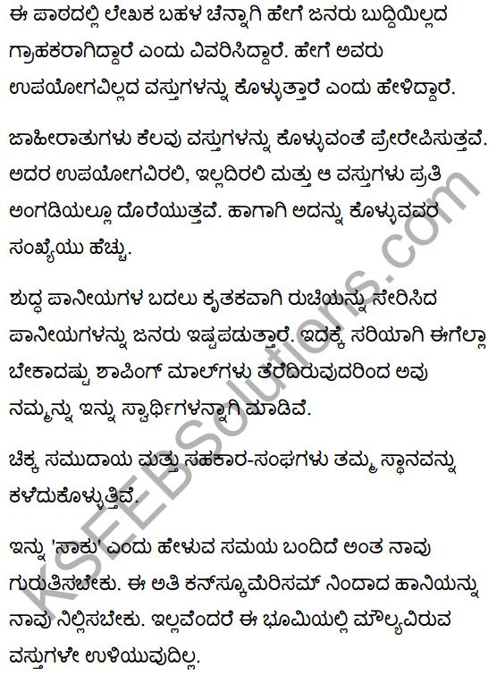 Consumerist Culture Summary in Kannada 1