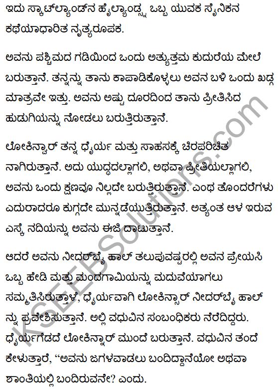 Lochinvar Poem Summary in Kannada 1