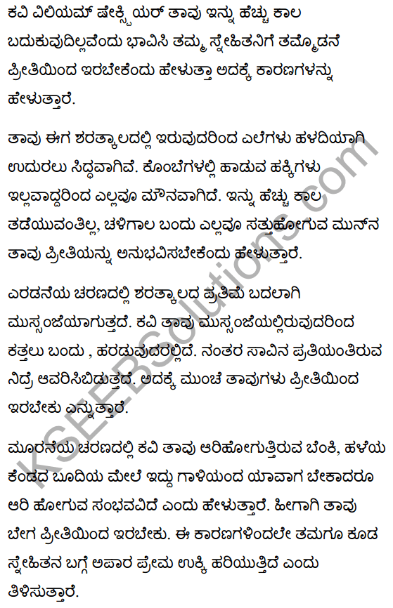 That Time of Year... Poem Summary in Kannada 1