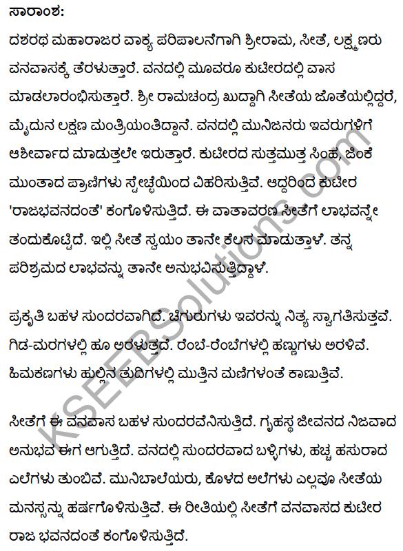 कुटिया में राजभवन Summary in Kannada