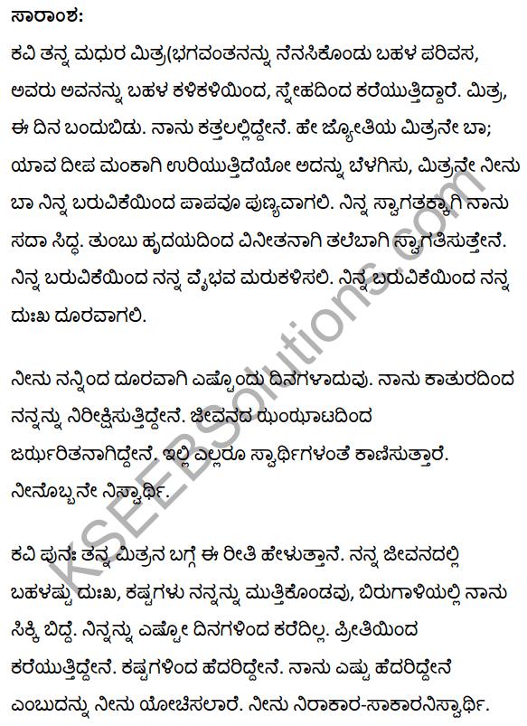 तुम आओ मन के मुग्धमीत Summary in Kannada 1