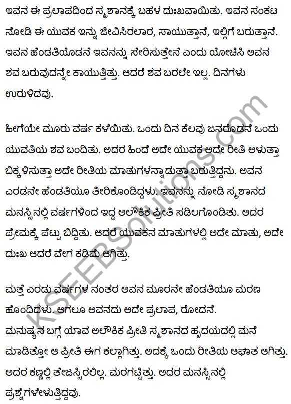 श्मशान Summary in Kannada 3