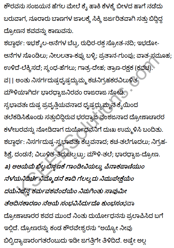 1st PUC Kannada Textbook Answers Sahitya Sanchalana Chapter 1 Duryodhana Vilapa 21