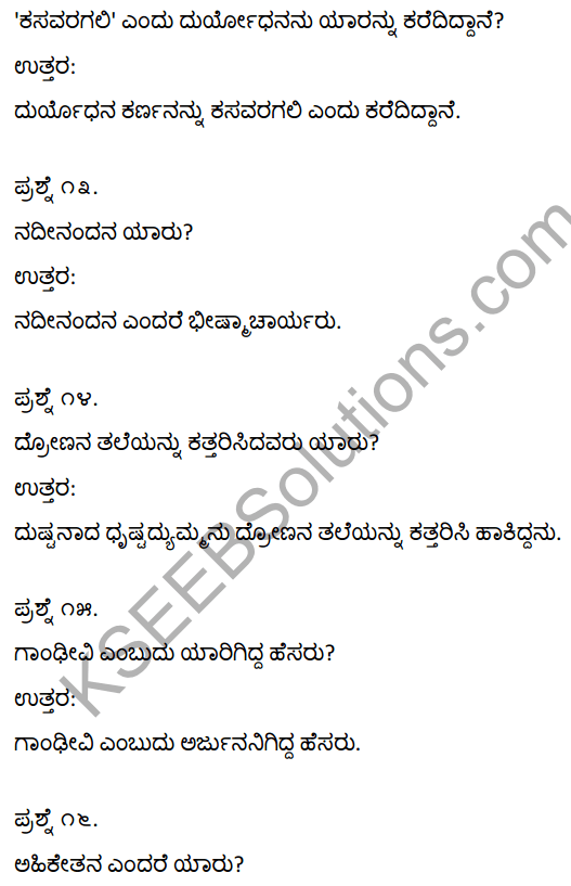1st PUC Kannada Textbook Answers Sahitya Sanchalana Chapter 1 Duryodhana Vilapa 4