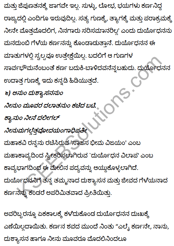 1st PUC Kannada Textbook Answers Sahitya Sanchalana Chapter 1 Duryodhana Vilapa 41