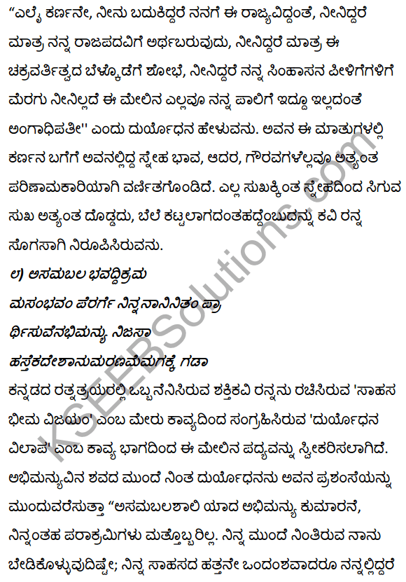 1st PUC Kannada Textbook Answers Sahitya Sanchalana Chapter 1 Duryodhana Vilapa 43