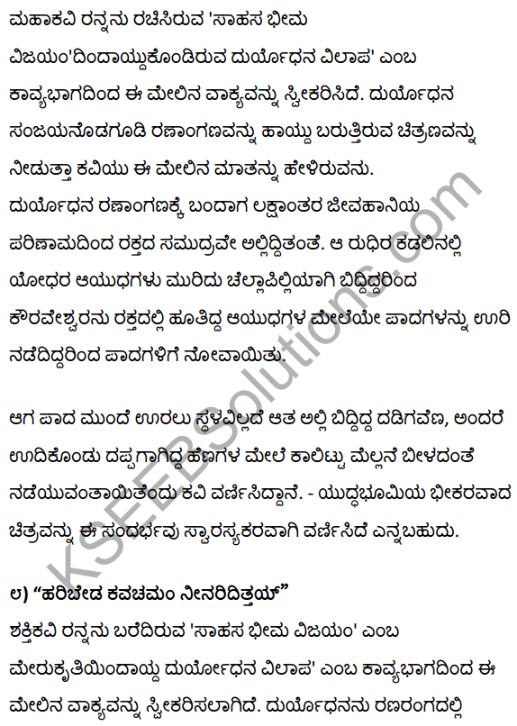 1st PUC Kannada Textbook Answers Sahitya Sanchalana Chapter 1 Duryodhana Vilapa 49