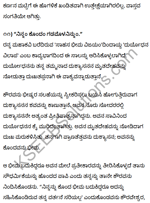 1st PUC Kannada Textbook Answers Sahitya Sanchalana Chapter 1 Duryodhana Vilapa 52