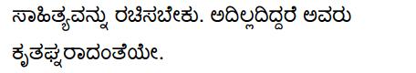 Asi Masi Krishi Summary in Kannada 7