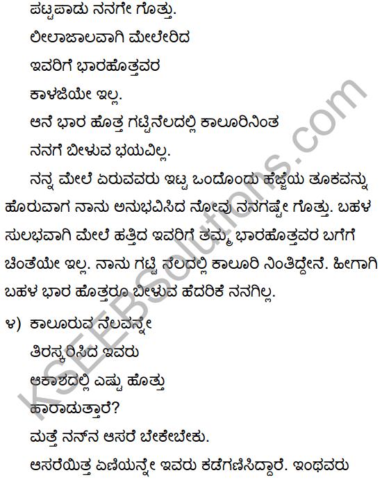 Eni Summary in Kannada 3