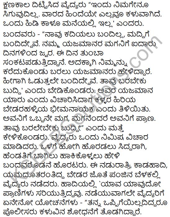 Kallara Guru Summary in Kannada 2