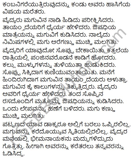 Kallara Guru Summary in Kannada 5