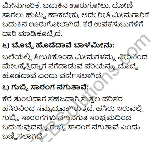 Moodal Kunigal Kere Summary in Kannada 8