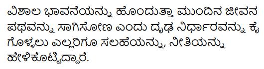 Sankalpa Geete Summary in Kannada 3