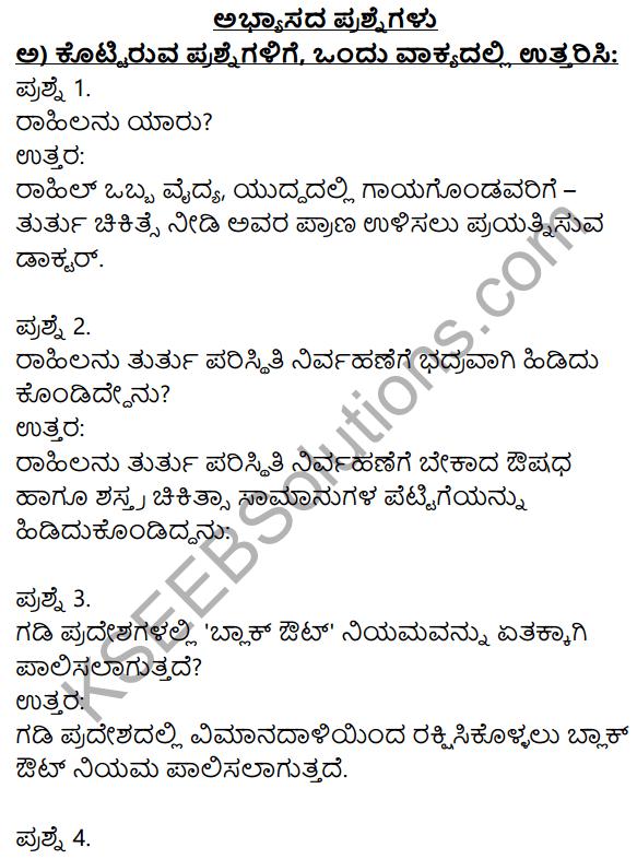 Siri Kannada Text Book Class 10 Solutions Gadya Chapter 1 Yuddha 1