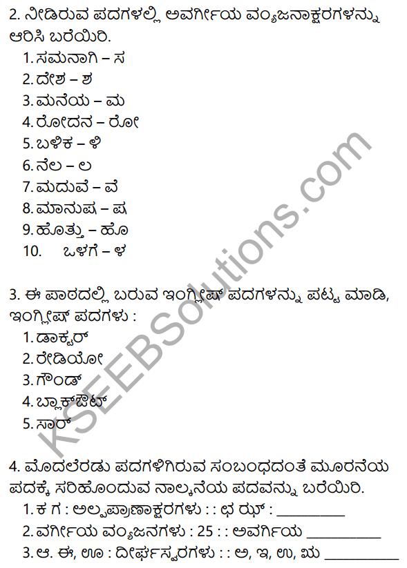 Siri Kannada Text Book Class 10 Solutions Gadya Chapter 1 Yuddha 19